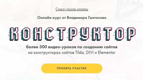 Конструктор. Создание сайтов на конструкторах Tilda, Divi И Elementor