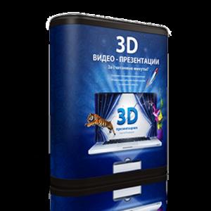 3D Видео-презентации за считанные минуты