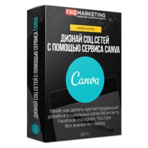 Дизайн соцсетей с помощью сервиса CANVA