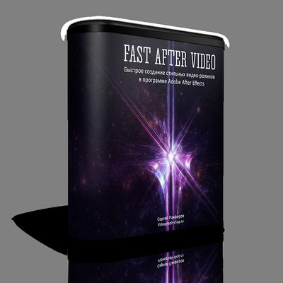 Fast After Video (Быстрое создание стильных видеороликов в Adobe After Effects);