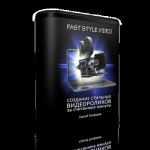 Fast Style Video (Создание стильных видеороликов за считанные минуты)