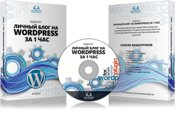 Личный блог на WordPress за 1 час