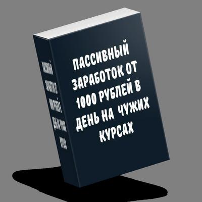 Пассивный заработок от 1000 рублей в день на чужих курсах
