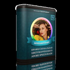 Профессиональная цветокоррекция видео в Adobe SpeedGrade
