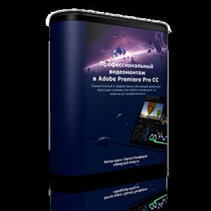 Профессиональный видеомонтаж в Adobe Premier