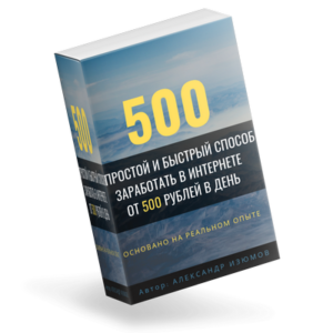 Простой и быстрый заработок в интернете от 500 рублей в день