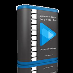 Видеомонтаж в Sony Vegas Pro для начинающих + Профессиональная версия