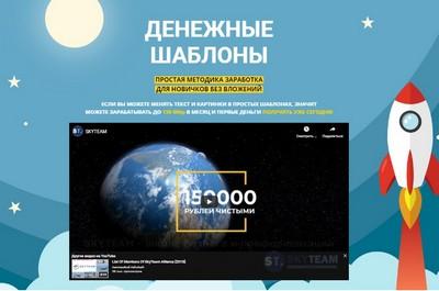 Денежные шаблоны |Просто меняй текст, картинки и зарабатывай до 150 тысяч в месяц