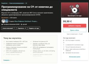 Программирование на C# от новичка до специалиста