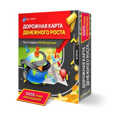 Дорожная карта денежного роста (путь к первым 100.000 руб./мес.) + Права перепродажи