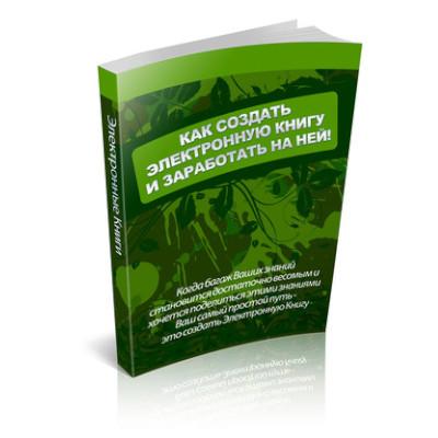Как создать электронную книгу и заработать на этом + Права Перепродажи + Права перепродажи