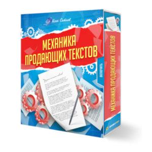 Механика Продающих Текстов + Права перепродажи