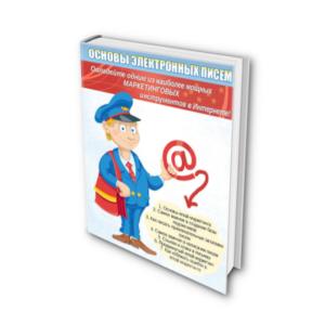 Основы электронных писем + Права Перепродажи