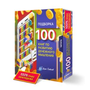 100 книг по развитию денежного мышления + Права перепродажи