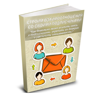 Строим взаимоотношения со своими подписчиками + Права Перепродажи
